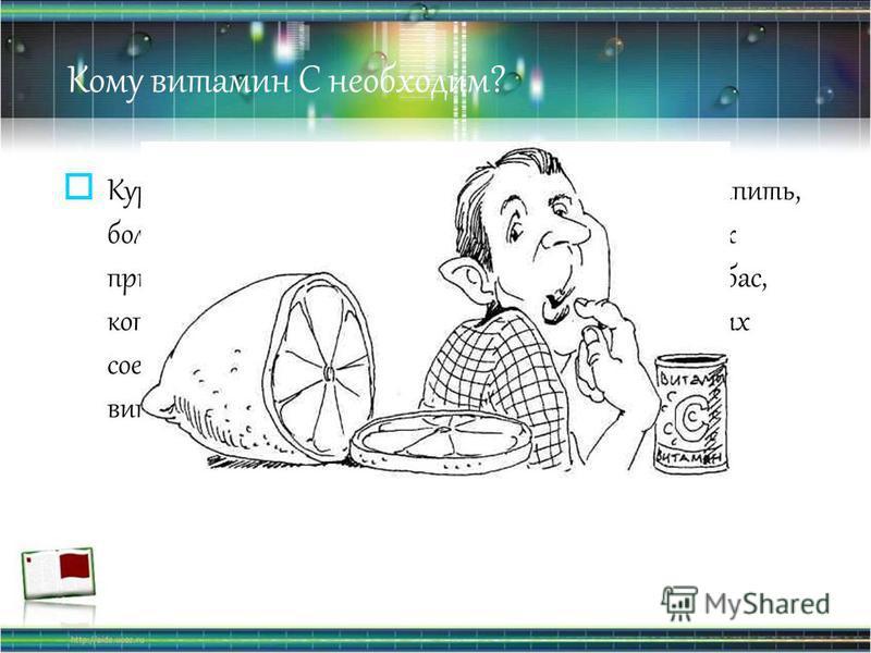 Кому витамин C необходим? Курящим, алкоголикам и даже просто любителям выпить, больным диабетом, всем, кто в больших количествах принимает аспирин, антибиотики, любителям колбас, копченостей, то есть мясных продуктов, содержащих соединения азота, все