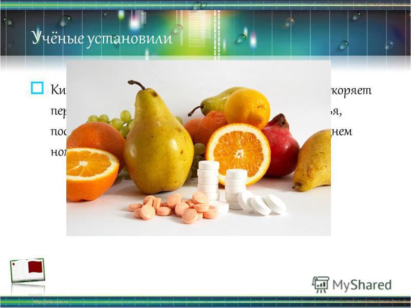 Учёные установили Китайские ученые установили, что витамин C ускоряет перепрограммирование стволовых клеток. Статья, посвященная исследованию, опубликована в последнем номере журнала Cell: Stem Cell.