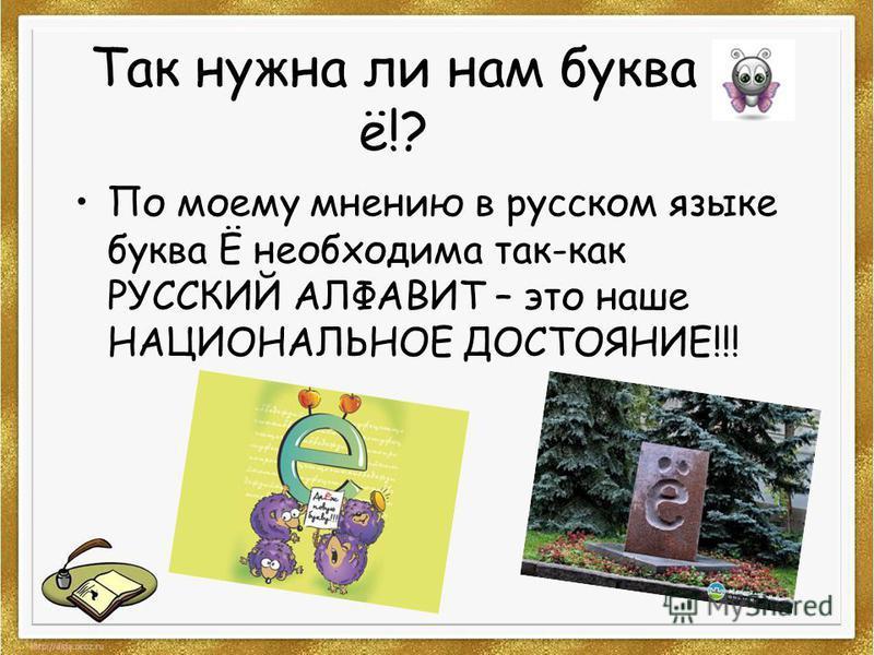 Вхождение в алфавит Буквы «ё» и «й» вошли в алфавит и получили порядковые номера только в советское время 24 декабря 1942 года. Памятник букве ё