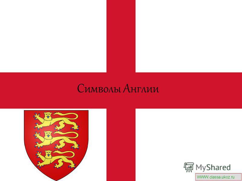 Символы Англии