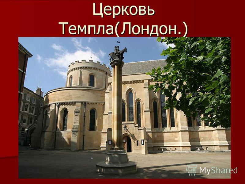 Церковь Темпла(Лондон.)