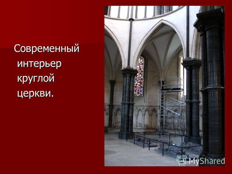 Современный интерьер интерьер круглой круглой церкви. церкви.