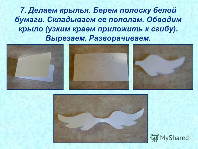 7. Делаем крылья. Берем полоску белой бумаги. Складываем ее пополам. Обводим крыло (узким краем приложить к сгибу). Вырезаем. Разворачиваем.