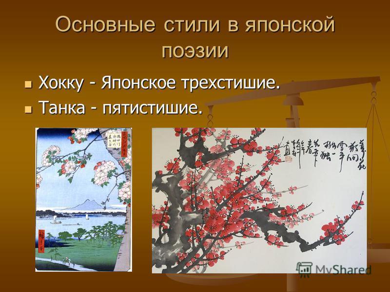 Основные стили в японской поэзии Хокку - Японское трехстишие. Хокку - Японское трехстишие. Танка - пятистишие. Танка - пятистишие.