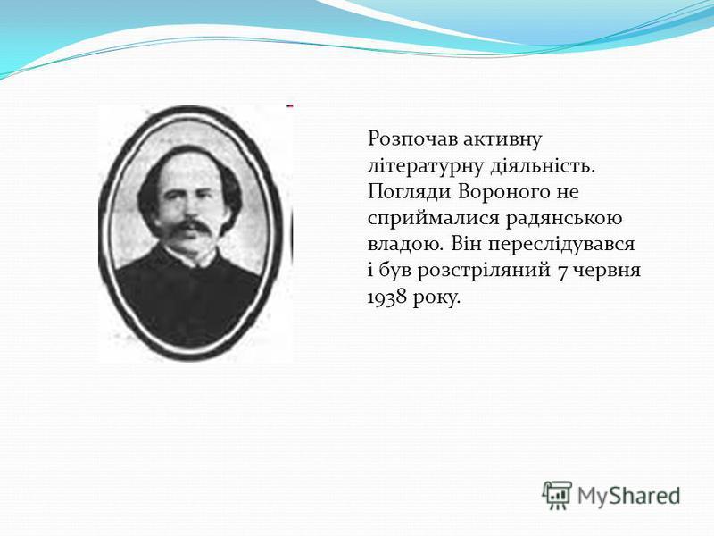 Розпочав активну літературну діяльність. Погляди Вороного не сприймалися радянською владою. Він переслідувався і був розстріляний 7 червня 1938 року.