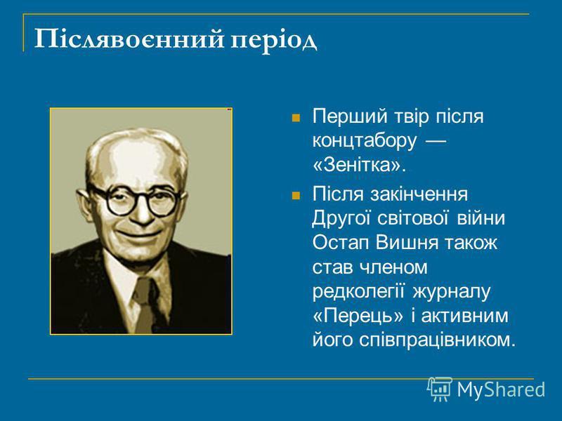 Післявоєнний період Перший твір після концтабору «Зенітка». Після закінчення Другої світової війни Остап Вишня також став членом редколегії журналу «Перець» і активним його співпрацівником.