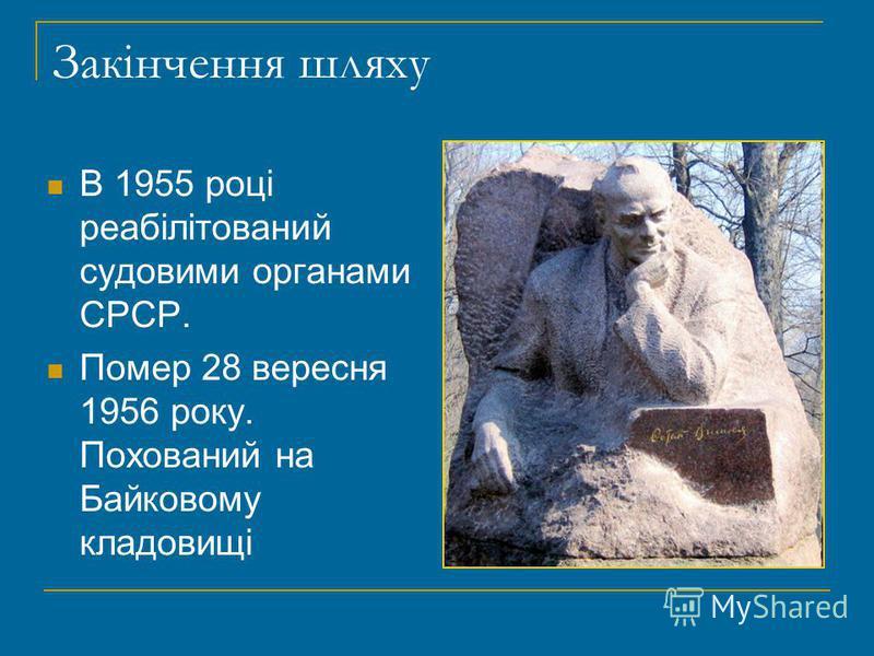 Закінчення шляху В 1955 році реабілітований судовими органами СРСР. Помер 28 вересня 1956 року. Похований на Байковому кладовищі