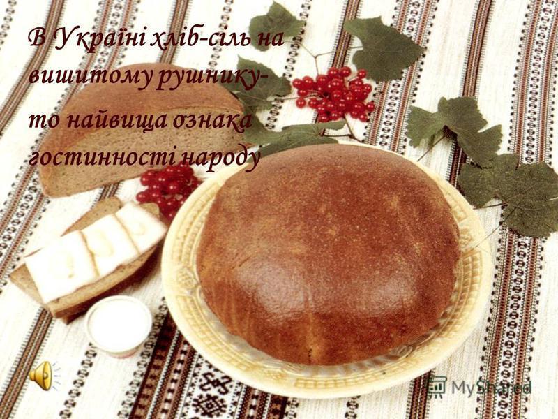 В Україні хліб-сіль на вишитому рушнику- то найвища ознака гостинності народу