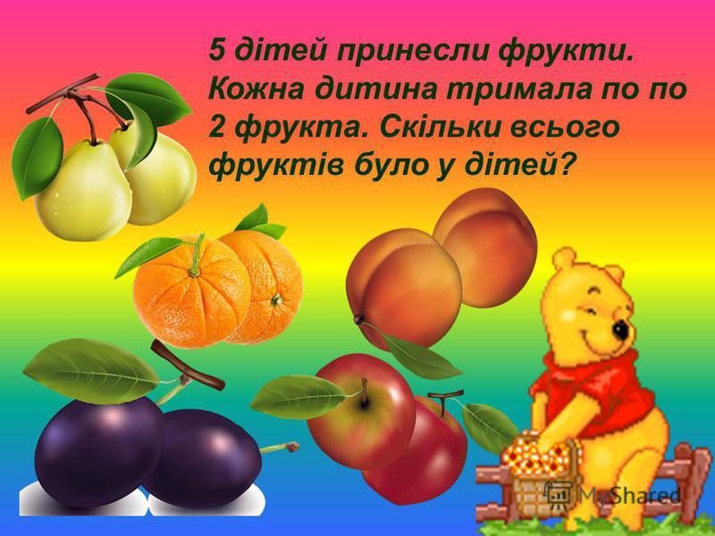 5 дітей принесли фрукти. Кожна дитина тримала по по 2 фрукта. Скільки всього фруктів було у дітей?