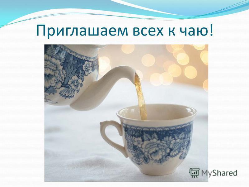 Приглашаем всех к чаю!