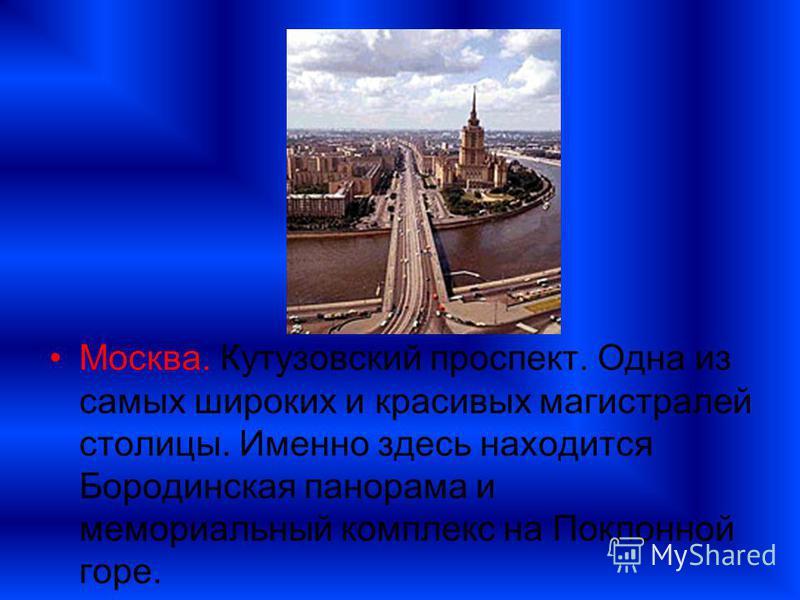 Москва. Кутузовский проспект. Одна из самых широких и красивых магистралей столицы. Именно здесь находится Бородинская панорама и мемориальный комплекс на Поклонной горе.