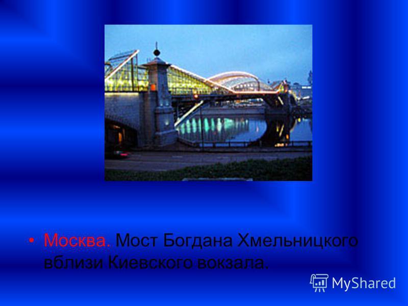 Москва. Мост Богдана Хмельницкого вблизи Киевского вокзала.