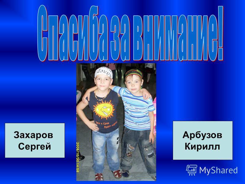 Захаров Сергей Арбузов Кирилл