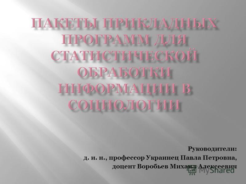 Руководители: д. и. н., профессор Украинец Павла Петровна, доцент Воробьев Михаил Алексеевич