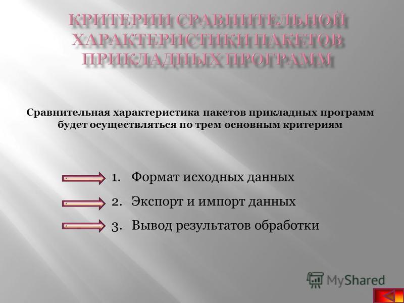 Сравнительная характеристика пакетов прикладных программ будет осуществляться по трем основным критериям 1. Формат исходных данных 2. Экспорт и импорт данных 3. Вывод результатов обработки