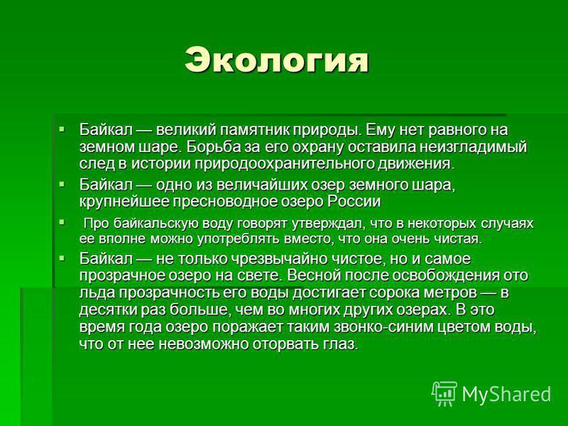 Экология Экология Байкал великий памятник природы. Ему нет равного на земном шаре. Борьба за его охрану оставила неизгладимый след в истории природоохранительного движения. Байкал великий памятник природы. Ему нет равного на земном шаре. Борьба за ег