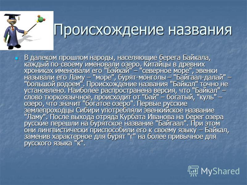 Происхождение названия В далеком прошлом народы, населяющие берега Байкала, каждый по-своему именовали озеро. Китайцы в древних хрониках именовали его