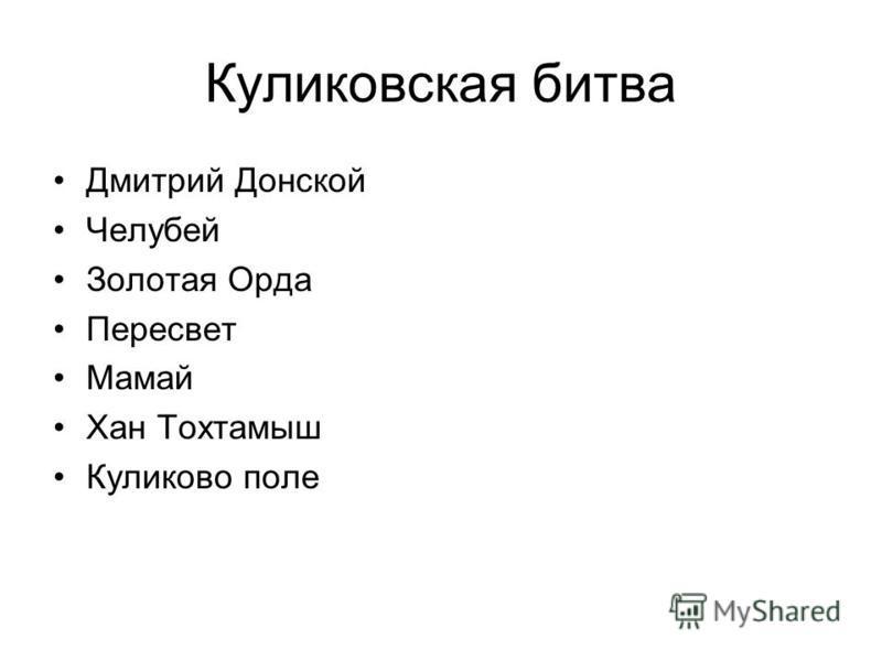 Дмитрий Донской Челубей Золотая Орда Пересвет Мамай Хан Тохтамыш Куликово поле
