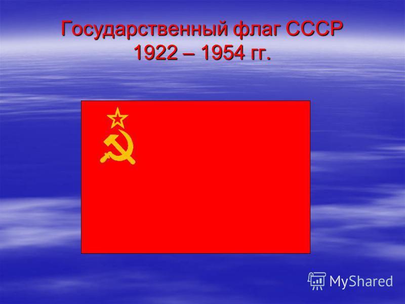 Государственный флаг СССР 1922 – 1954 гг.
