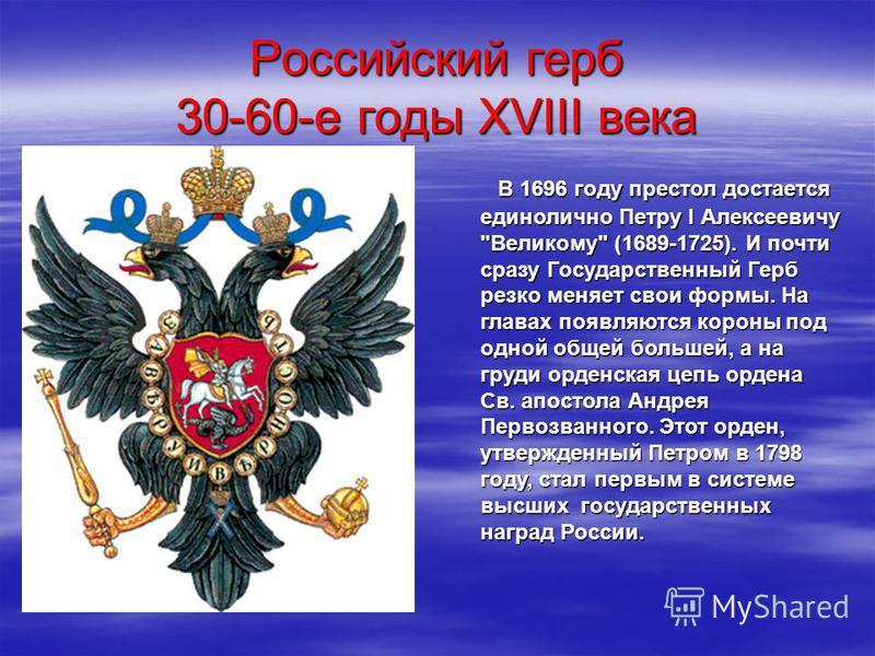 Российский герб 30-60-е годы XVIII века В 1696 году престол достается единолично Петру I Алексеевичу