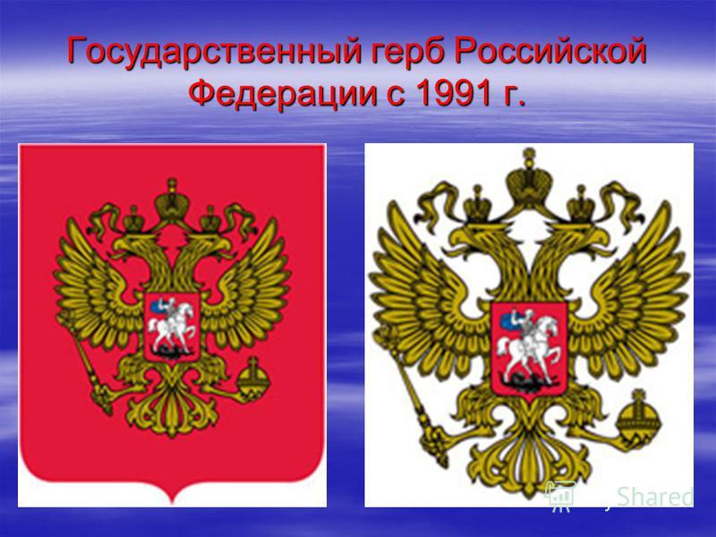 Государственный герб Российской Федерации с 1991 г.