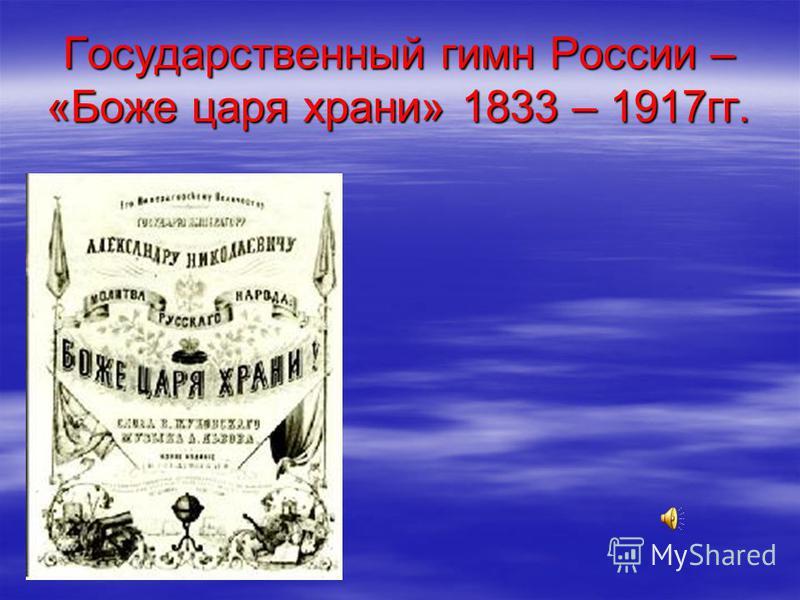 Государственный гимн России – «Боже царя храни» 1833 – 1917 гг.