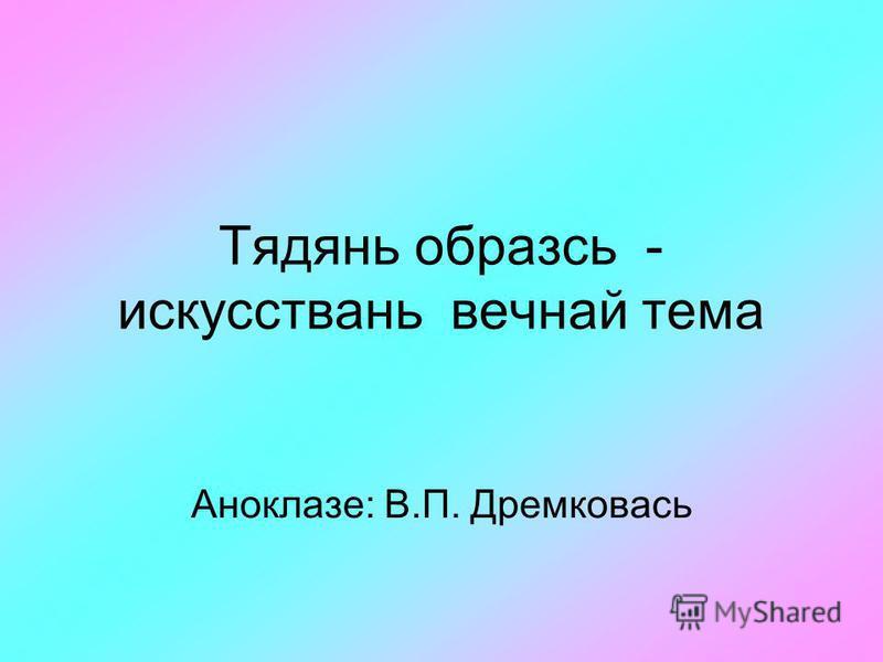 Тядянь образ с - искусства н вечной тема Аноклазе: В.П. Дремковась