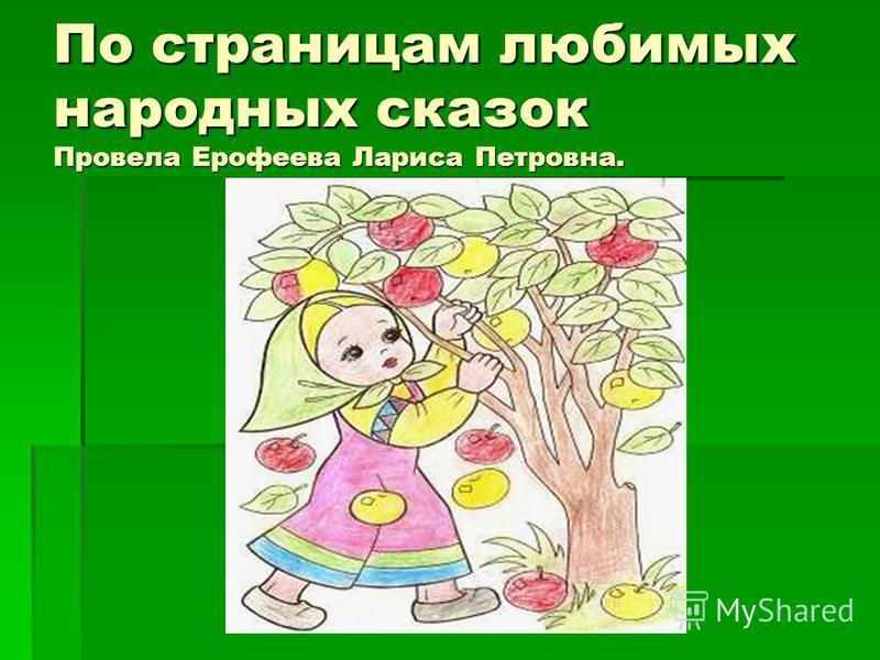 По страницам любимых народных сказок Провела Ерофеева Лариса Петровна.