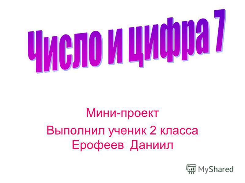 Мини-проект Выполнил ученик 2 класса Ерофеев Даниил