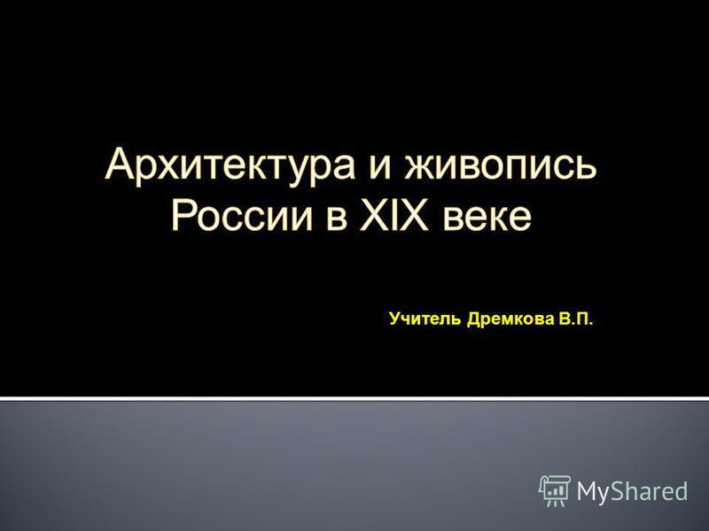 Учитель Дремкова В.П.
