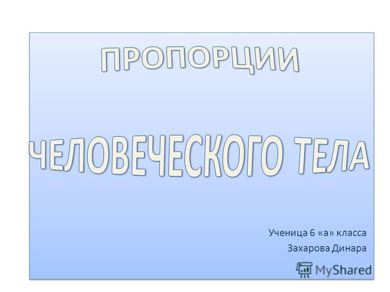 Ученица 6 «а» класса Захарова Динара