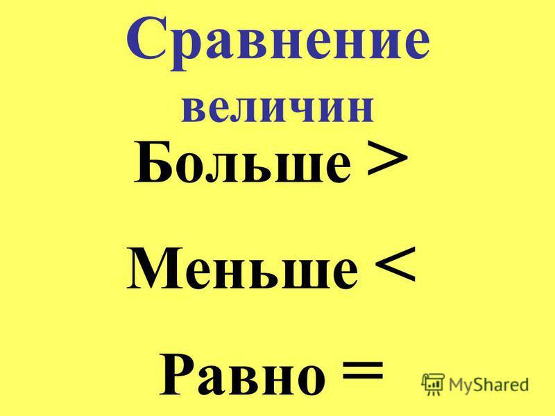 Сравнение величин Больше > Меньше < Равно =