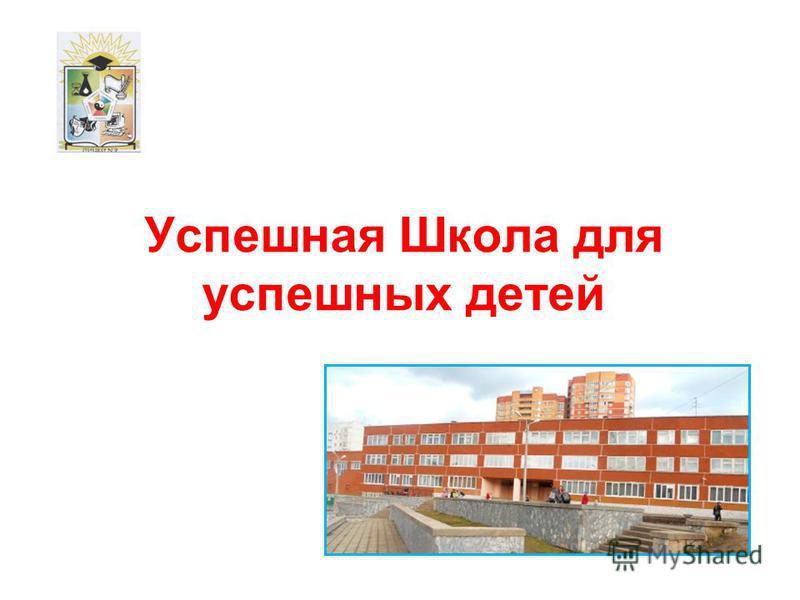 Успешная Школа для успешных детей