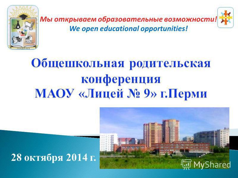 28 октября 2014 г. Мы открываем образовательные возможности! We open educational opportunities!