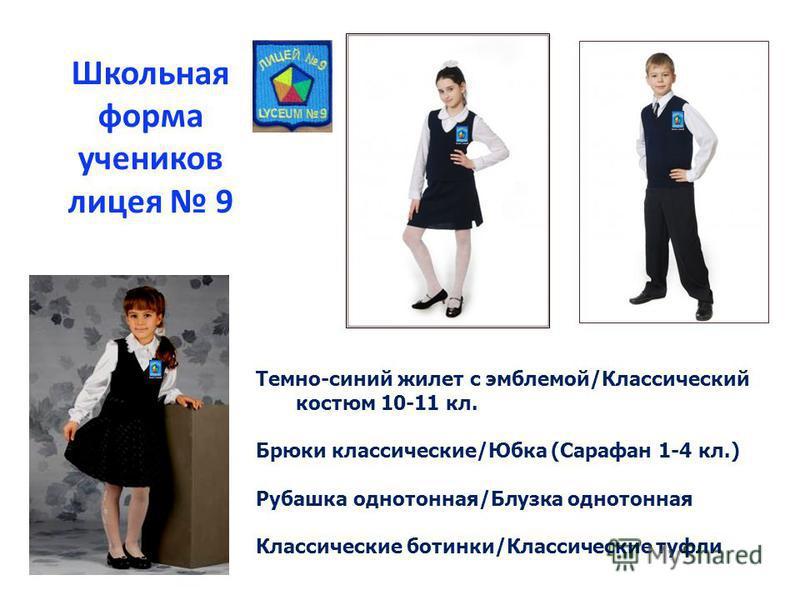 Темно-синий жилет с эмблемой/Классический костюм 10-11 кл. Брюки классические/Юбка (Сарафан 1-4 кл.) Рубашка однотонная/Блузка однотонная Классические ботинки/Классические туфли Школьная форма учеников лицея 9