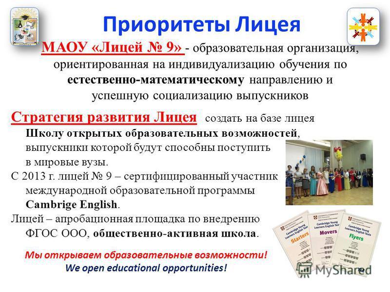 МАОУ «Лицей 9» - образовательная организация, ориентированная на индивидуализацию обучения по естественно-математическому направлению и успешную социализацию выпускников Стратегия развития Лицея создать на базе лицея Школу открытых образовательных во