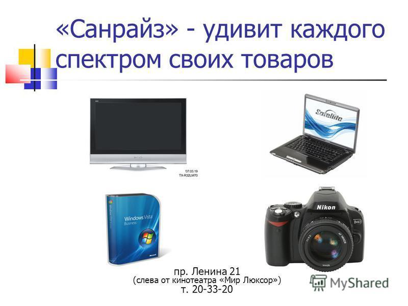 «Санрайз» - удивит каждого спектром своих товаров пр. Ленина 21 (слева от кинотеатра «Мир Люксор») т. 20-33-20