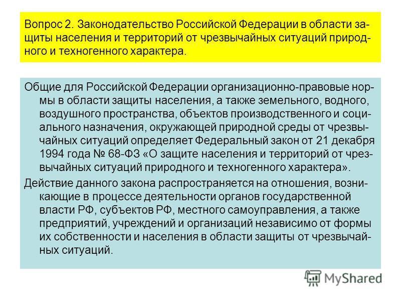 Вопрос 2. Законодательство Российской Федерации в области за- щиты населения и территорий от чрезвычайных ситуаций природного и техногенного характера. Общие для Российской Федерации организационно-правовые нор- мы в области защиты населения, а также