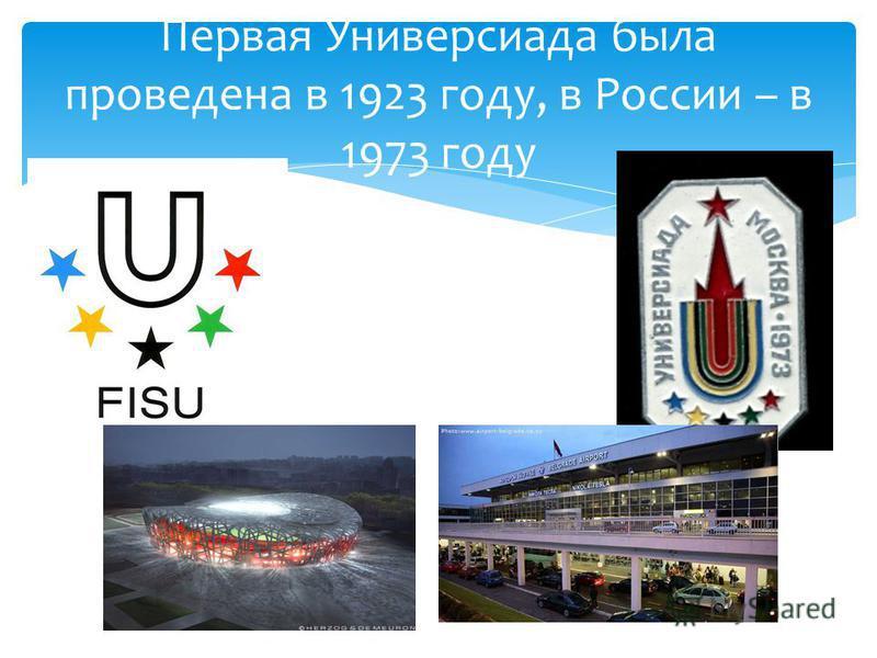 Первая Универсиада была проведена в 1923 году, в России – в 1973 году