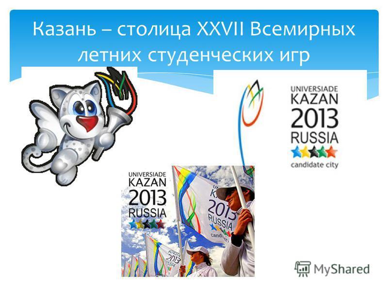 Казань – столица XXVII Всемирных летних студенческих игр