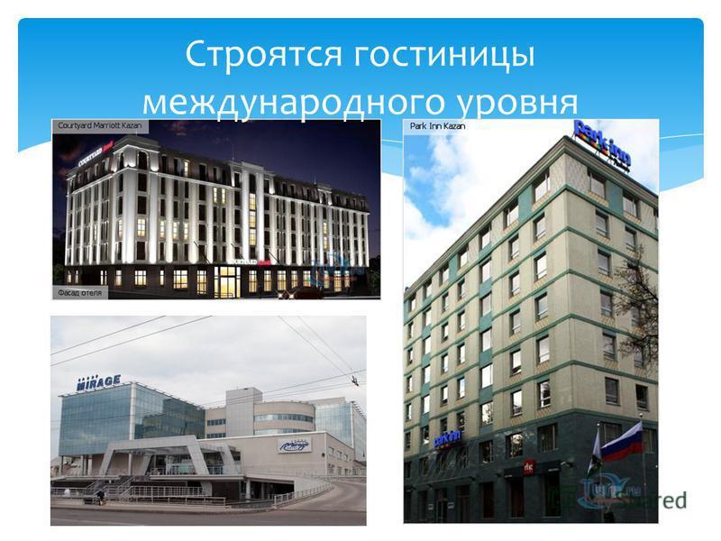 Строятся гостиницы международного уровня