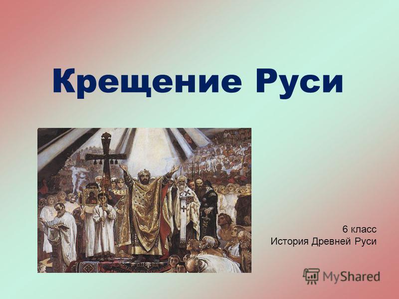 Крещение Руси 6 класс История Древней Руси