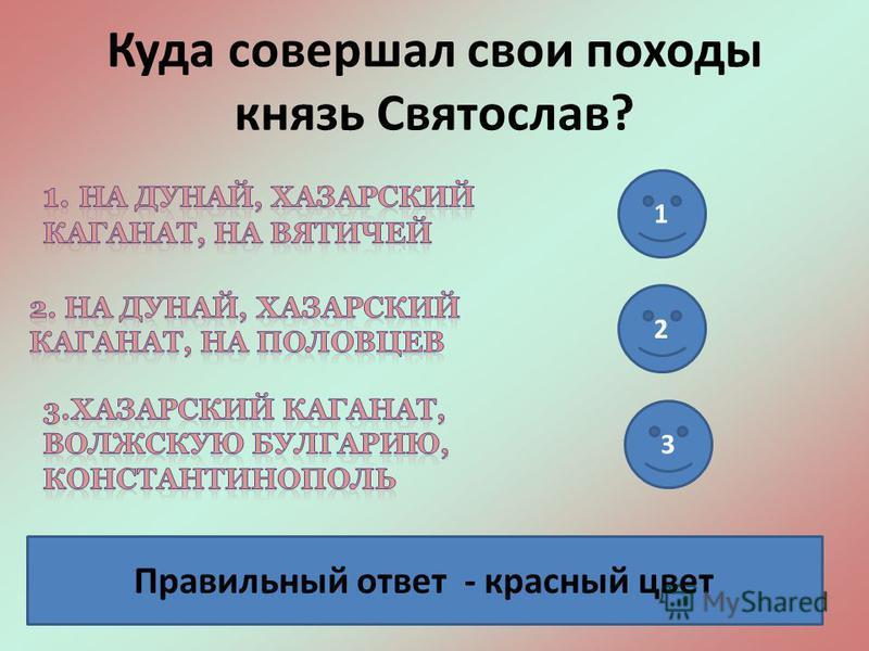 Куда совершал свои походы князь Святослав? 1 2 3 Правильный ответ - красный цвет