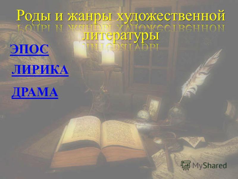 ЛИРИКА ЭПОС ДРАМА