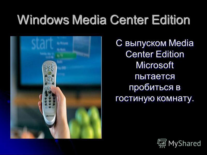 Windows Media Center Edition С выпуском Media Center Edition Microsoft пытается пробиться в гостиную комнату.