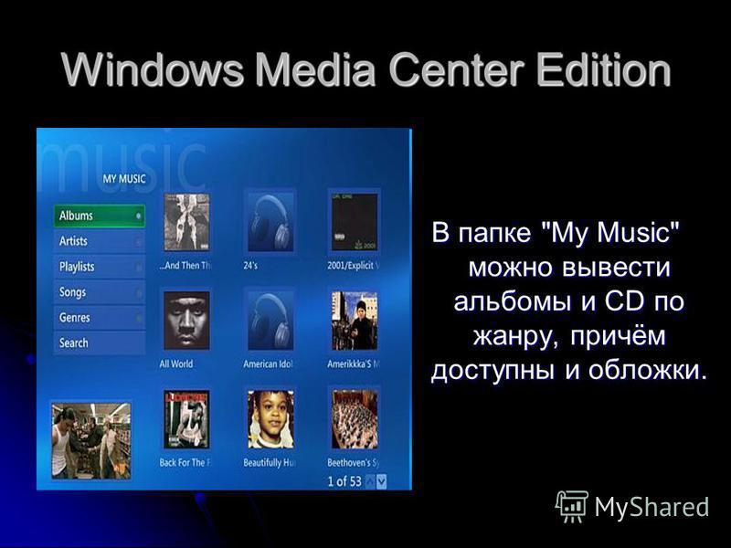 Windows Media Center Edition В папке My Music можно вывести альбомы и CD по жанру, причём доступны и обложки.