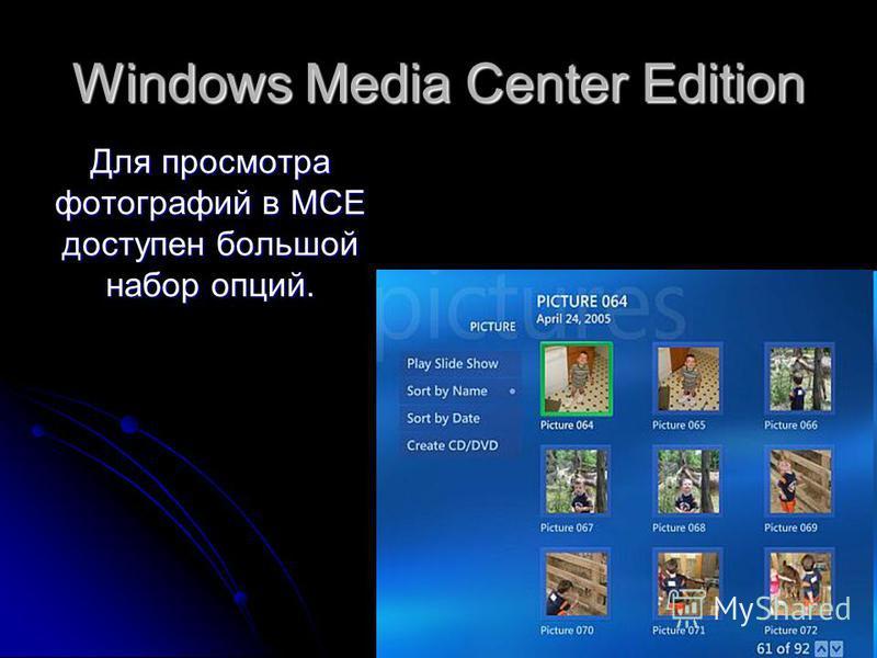 Windows Media Center Edition Для просмотра фотографий в MCE доступен большой набор опций.
