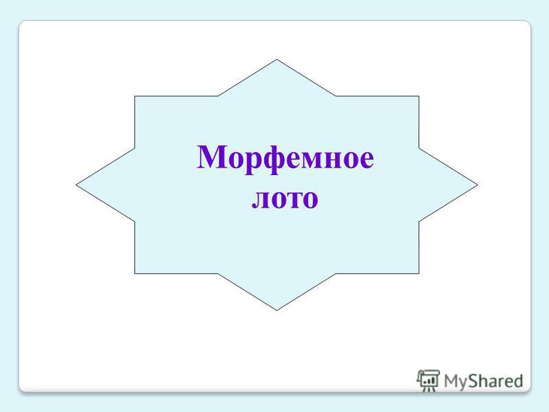 Морфемное лото