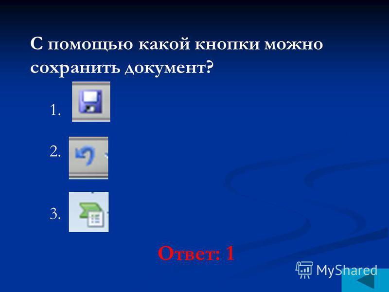 С помощью какой кнопки можно сохранить документ? 1. 2. 3. Ответ: 1