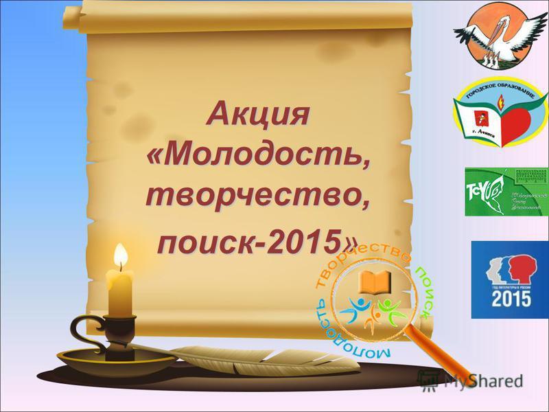 Акция «Молодость, творчество, поиск-2015»